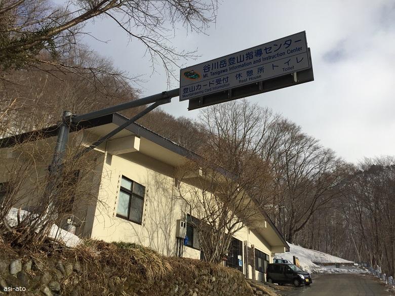 谷川岳登山センター