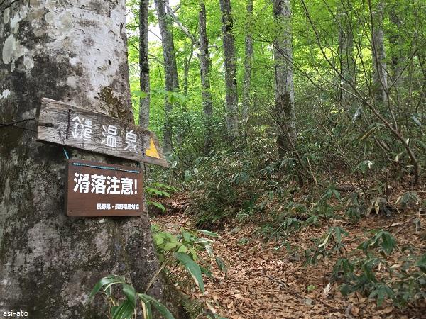 白馬鑓温泉 登山口