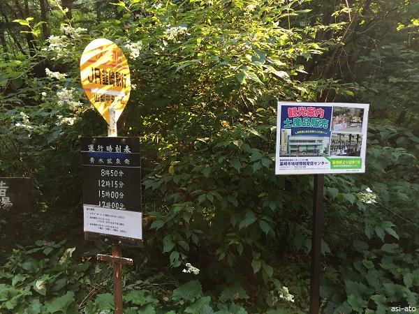 青木鉱泉 バス停